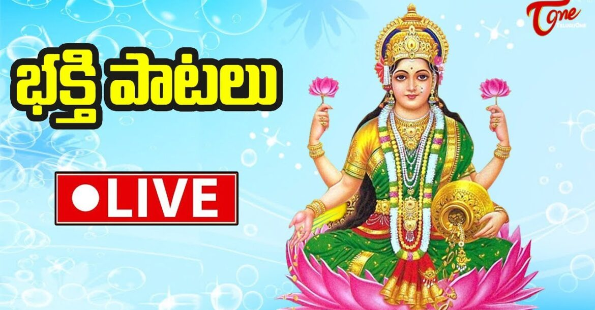 Friday Special Goddess Lakshmi Devi Telugu Devotional Songs LIVE | BhaktiOne