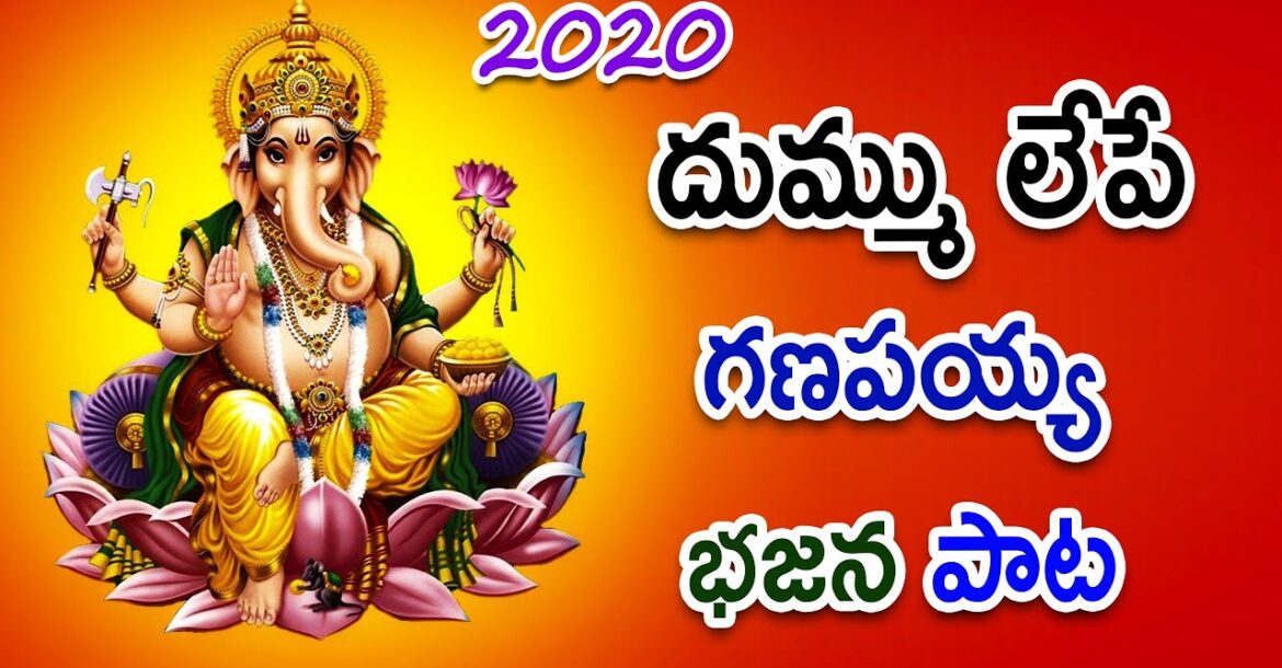 GANA GANAGANTALU LATEST SONG || Ganapathi Latest Songs Telugu 2020 || Lord Ganesha New Songs
