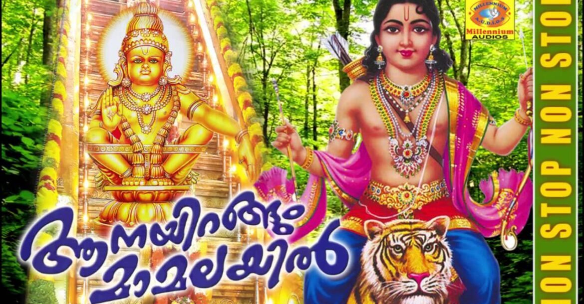 Hindu Devotional Songs Malayalam | Aanayirangum Maamalayil | Non Stop New Ayyappa Devotional Songs
