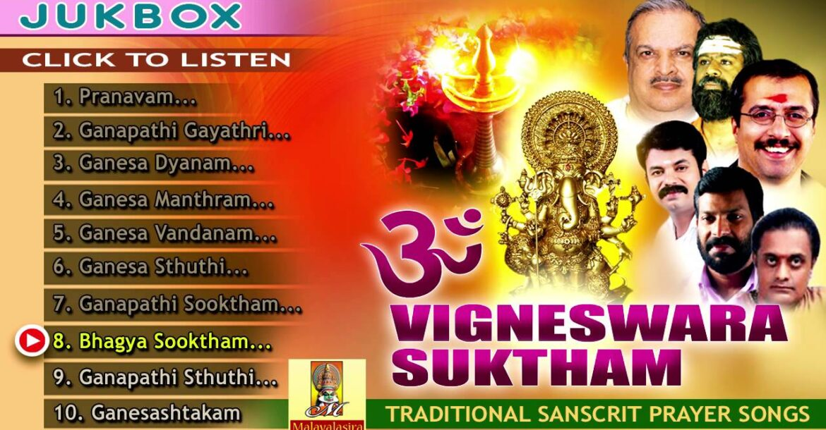 Hindu Devotional Songs | Vigneshwara Suktam | Traditional Sanskrit Prayer Songs Jukebox