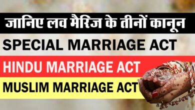 Know all three law on love marriage, Spacial Marriage Act, Hindu Marriage act, Muslim marriage