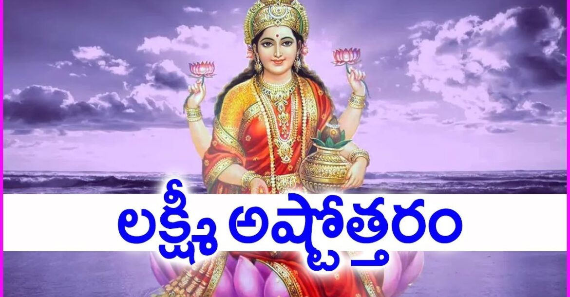 Lakshmi Devi Ashtothram - Pooja For Wealth And Good Health | Rose Telugu Movies