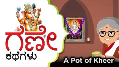 Lord Ganesha and a Pot of Kheer Story in Kannada | Bal Ganesh Stories | Kannada Story