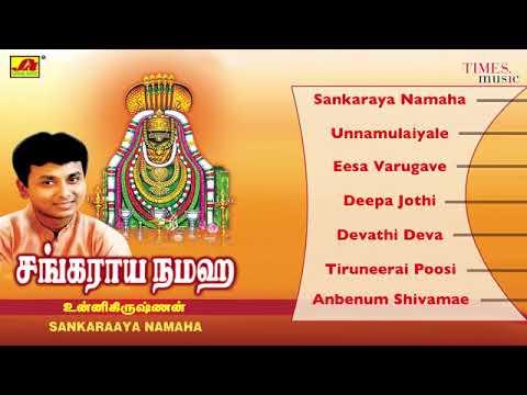 Lord Shiva Songs Sankaraya Namaha