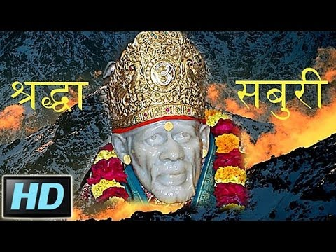 Mere Ghar Ke Aage Sainath, Best Hindi Devotional Songs - Jukebox 13