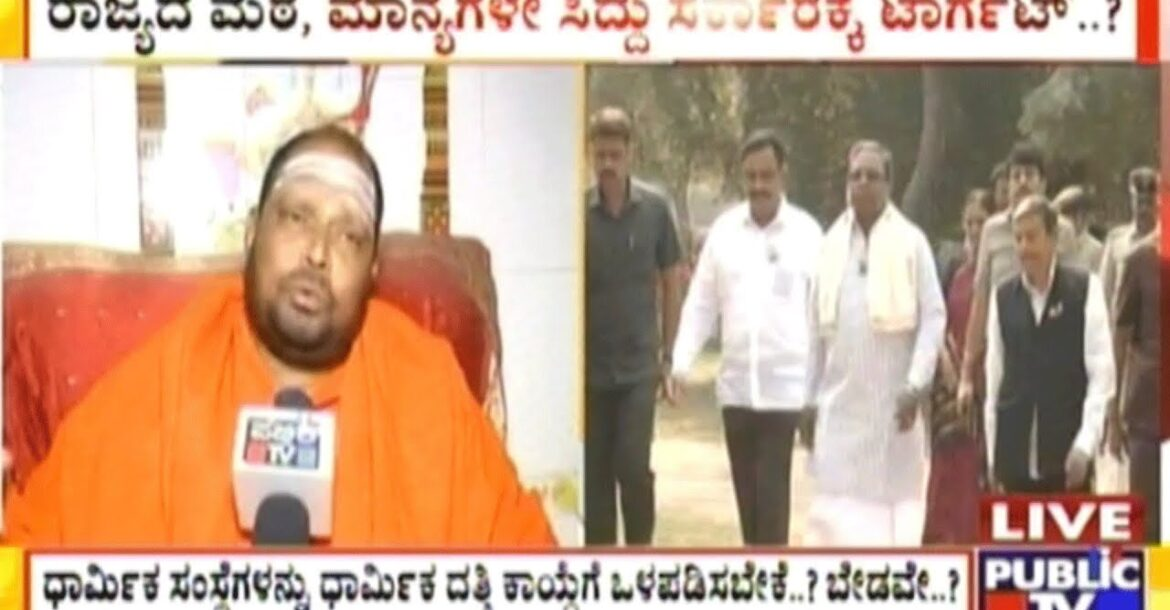 Now, Siddaramaiah Govt Plans to Take Control of All Mutts, Hindu Religious Societies in State