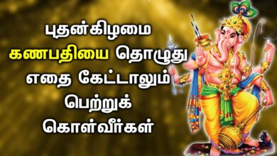 POWERFUL GANESH SONG FOR SUCCESS, MONEY AND WEALTH PROSPERITY | Best Ganesh Tamil Devotional Songs