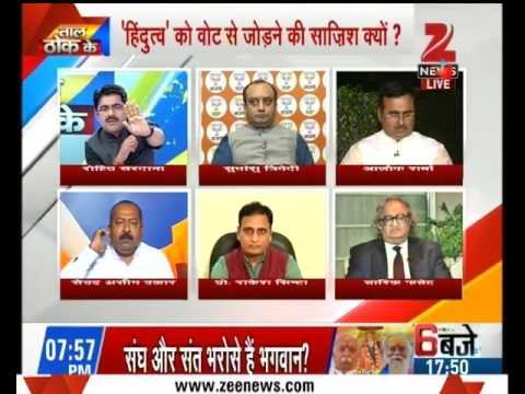 Panel discussion over vote bank politics on Hinduism - Part II