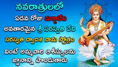 Saraswati Powerful Mantra For Knowledge And Wisdom | Sarasawati Songs | Telugu Devotional Song