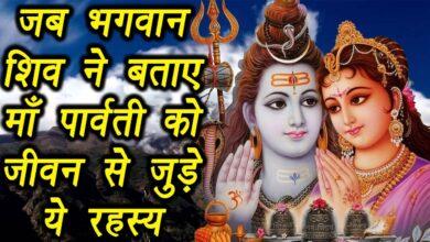 Secrets told by Lord Shiva to Goddess Parvati | भगवान शिव ने माँ पार्वती को बताए यें रहस्य