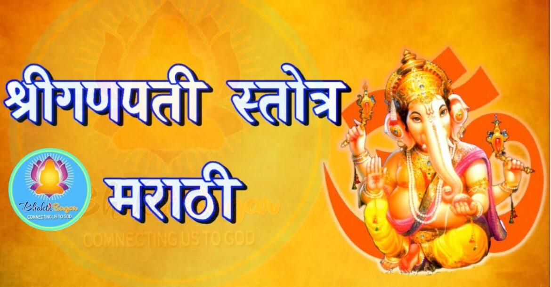 Shri Ganpati Stotra ( श्री गणपती स्तोत्र ) | Ganesh Chaturthi | By Bhakti Sagar DJ