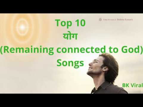 Top 10 योग (Remaining connected to God) Songs | Meditation Songs | Brahma Kumaris | Hindi | BK Songs