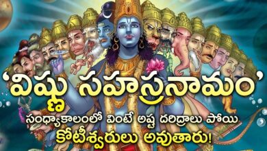 VISHNU SAHASRANAMAM | LORD VISHNU TELUGU BHAKTI SONGS | SUNDAY EVENING TELUGU DEVOTIONAL SONGS 2020