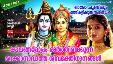 കാലങ്ങളോളം ഓർത്തിരിക്കുന്ന ശിവ ഭക്തിഗാനങ്ങൾ # Hindu Devotional Songs Malayalam# Shiva Song 2020