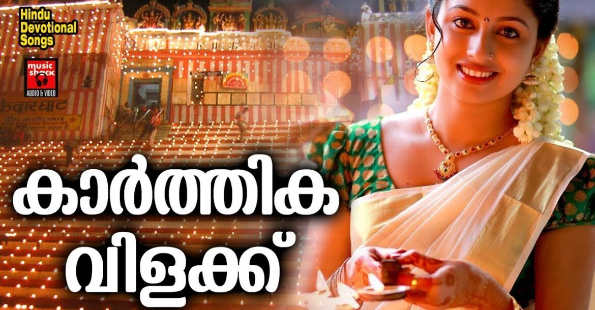 കാർത്തിക വിളക്ക് # Hindu Devotional Songs Malayalam # Devi Devotional songs # Karthika Vilakku 2019