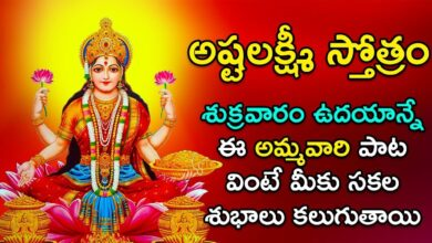 Ashtalakshmi Stotram - Lakshmi Devi Songs | Goddess Laxmi Special Songs | Telugu Devotional Songs