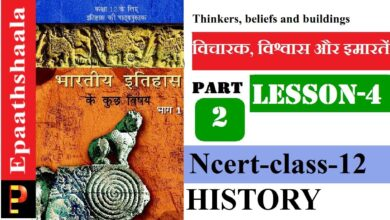 CLASS 12 HISTORY | CH-4 |THINKERS, BELIEFS AND BUILDINGS | P-2| EPAATHSHAALA