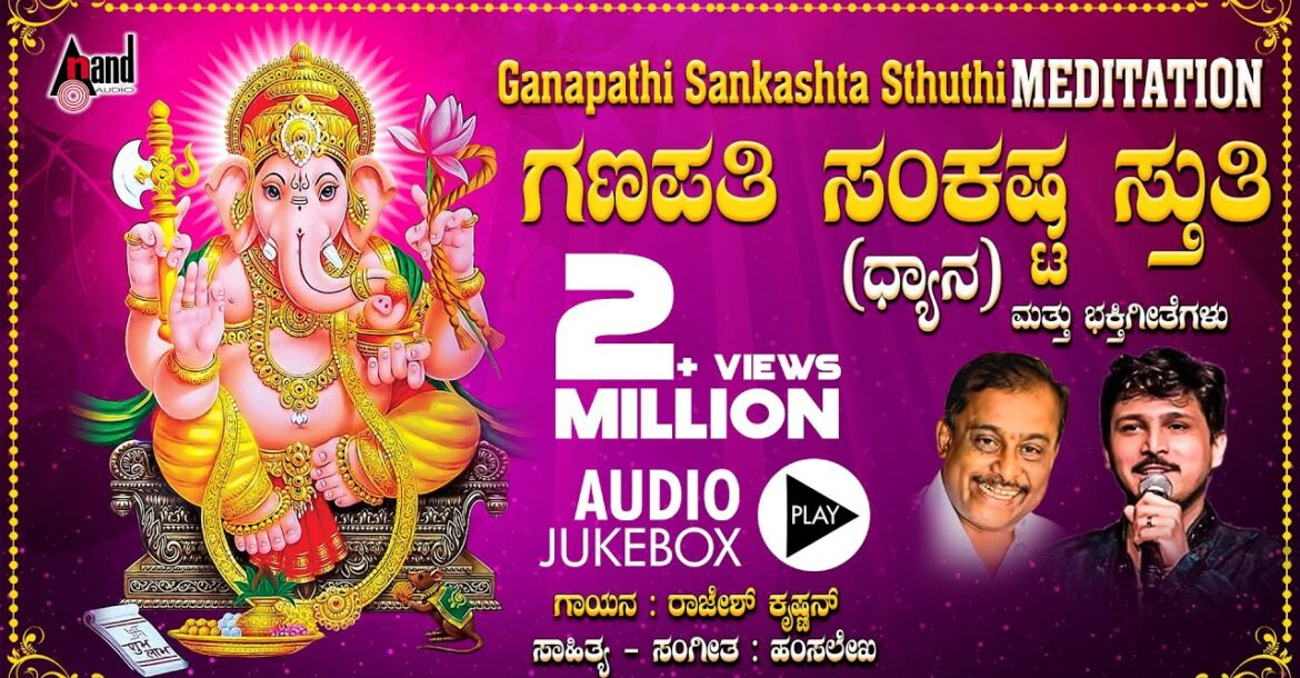 Ganapathi Sankashta Stuthi | Kannada Devotional Song | Audio Jukebox | Hamsalekha