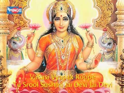 Jai Devi Jai Devi Jai Mahalaksmi ( Maa Mahalaksmi Aarti With Lyrics)