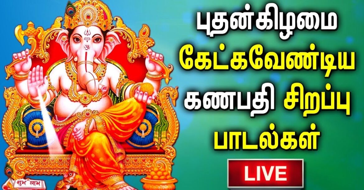 LIVE | 🔴 | GANAPATHI SONGS LIVE | Lord Ganesh Tamil Devotional Songs | Tamil Devotional Songs