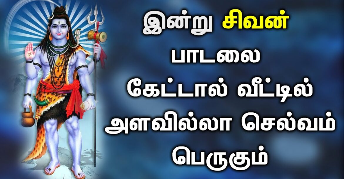 LORD SIVA BLESS YOU WITH PROSPERITY | Lord Shiva Devotional Songs| Most Popular Shiva Tamil Padalgal