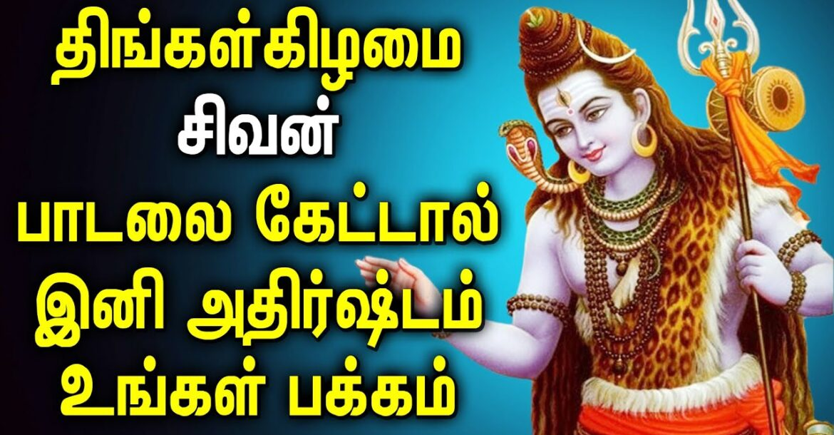 LORD SIVA BRINGS YOU FORTUNE IN LIFE | Lord Shiva Devotional Songs | Most Popular Tamil Shiva Songs