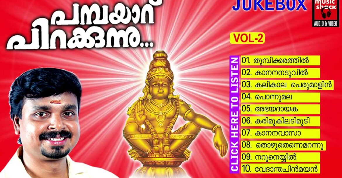 New Ayyappa Malayalam Devotional Songs 2014 | Pambayaru Pirakkunnu | Hindu Devotional Audio Jukebox