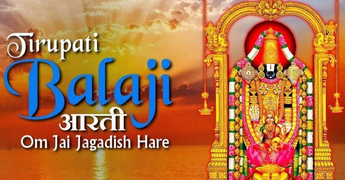 Om Jai Jagdish Hare l Shree Vishnu Narayan Aarti l Aarti with Hindi Lyrics