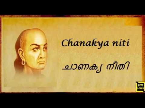 Part 10 : Chanakya quotes in malayalam, ചാണക്യ നീതി മലയാളത്തിൽ  Part 10