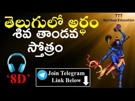 Shiva Tandava Stotram With  Telugu Lyrics and Meaning || Best Trance || Devotional II TTT Channel