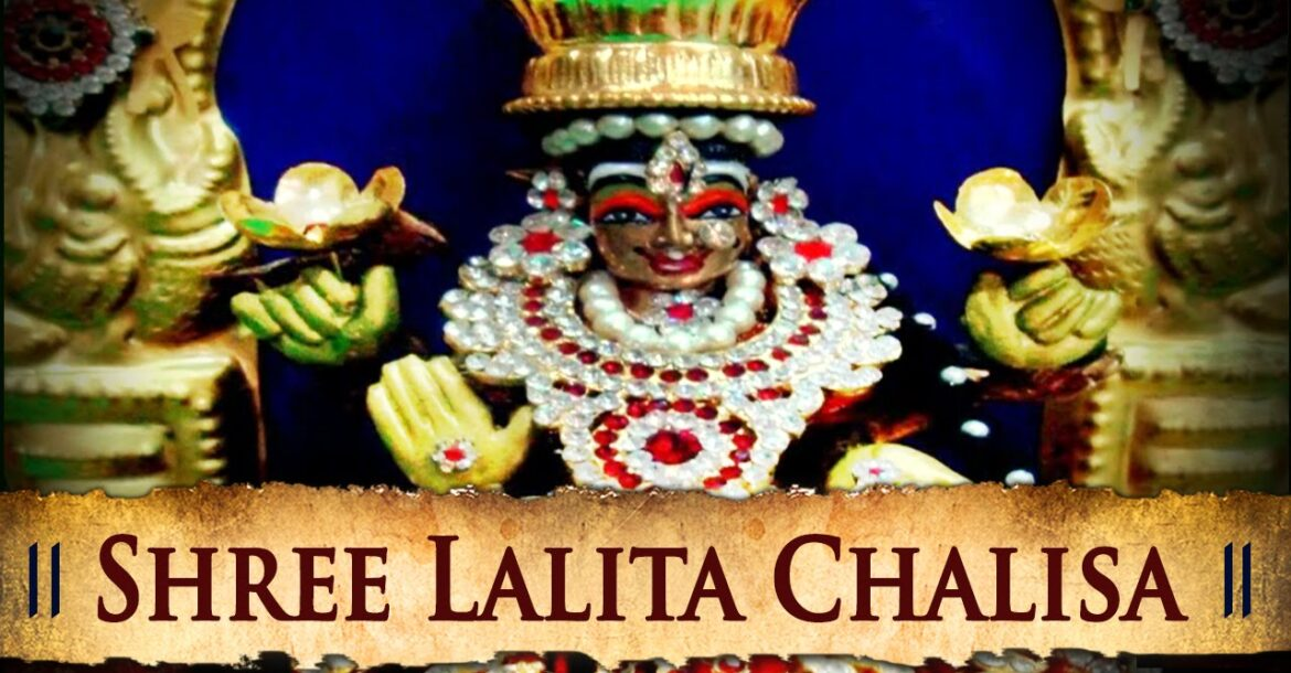 Shree Lalita Chalisa - Superhit Latest Hindi Devotional Songs