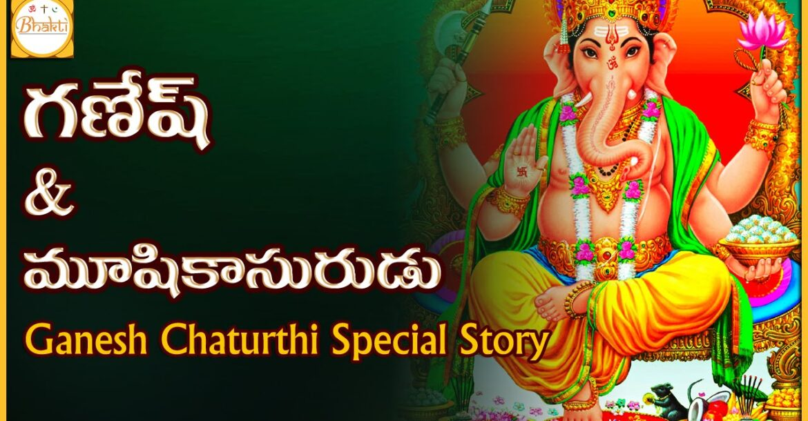 Why Is Mooshak Called The Vehicle of Lord Ganesh? | Ganesh Chaturthi Special Stories |  Bhakti