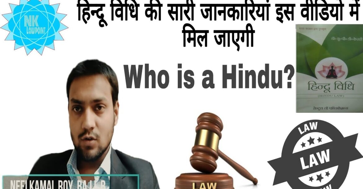 हिन्दू विधि ##Nature and Origin of Hindu Law in Hindi part-२ // meaning , Definitions of family law