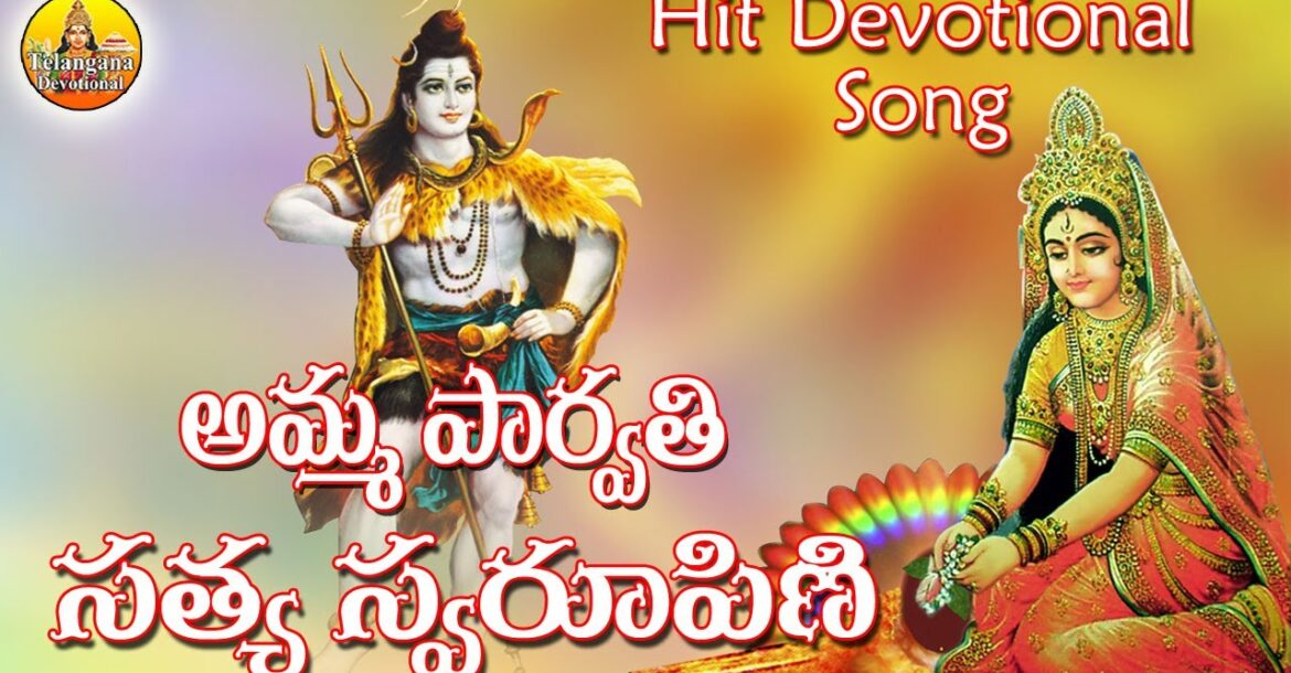 Amma Parvathi | Goddess Parvati Songs | Lord Shiva Songs | New Telugu Devotional Songs |