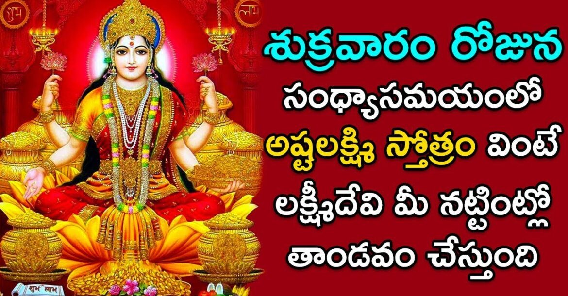 Ashtalakshmi Stotram - Goddess Lakshmi Devi Songs | Popular Bhakti Songs | Telugu Devotional Songs