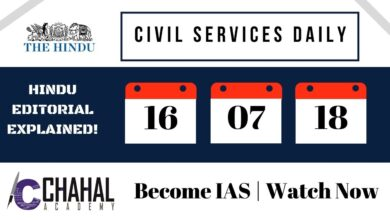 Civil Services Daily 16.07.2018 (The Hindu Editorial Analysis | IAS | Govt Exams | Current Affairs)