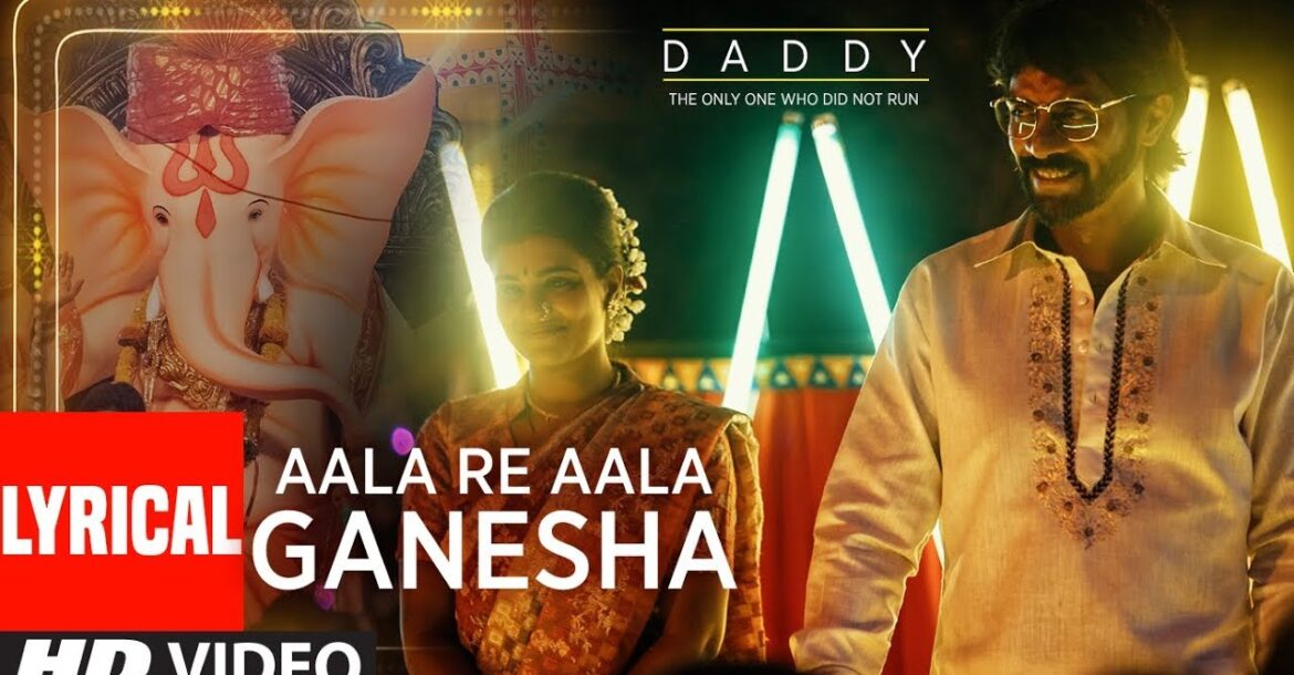 Daddy: Aala Re Aala Ganesha Song With Lyrics | Ganesh Chaturthi Special 2017