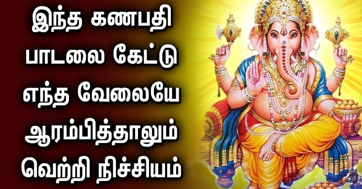 GANAPATHI  WILL LIGHT THE WAY FOR SUCCESS | Lord Ganapathi Padalgal | Best Tamil Devotional Songs