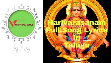 Harivarasanam Song Lyrics In Telugu language by Yesudas Singer Full HD Video