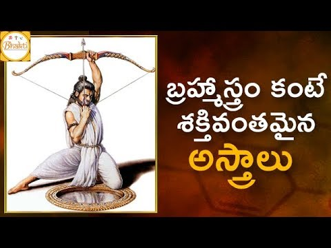 Hindu Mythology | Five Most Powerful Astras Than Brahmastra | Bhakti