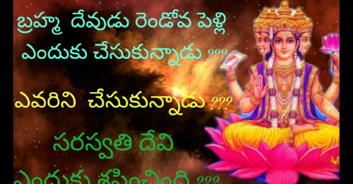 Intresting Facts about LORD BRAHMA