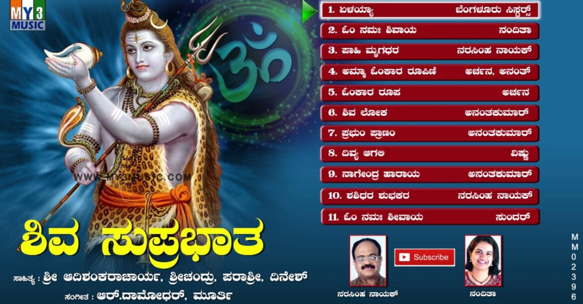 KANNADA BHAKTI SONGS | SHIVA SUPRABHATHA JUKEBOX | SHIV DEVOTIONAL SONGS | OM NAMASHIVAYA  -02396