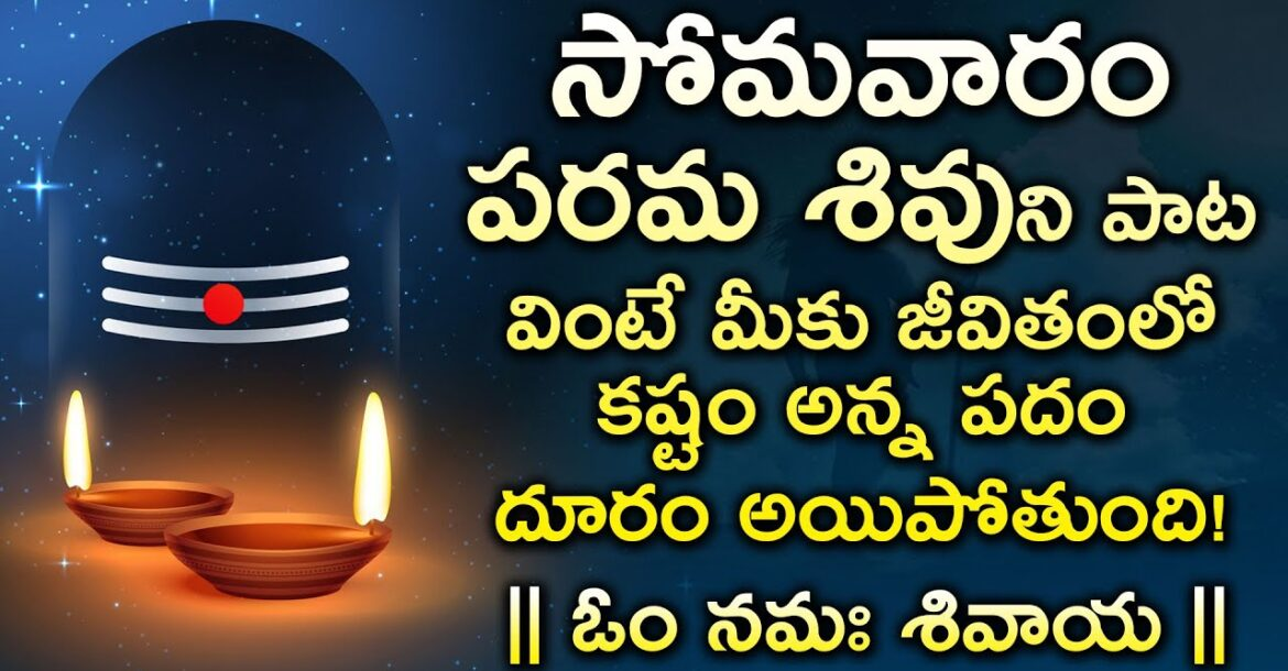 LORD MAHA SHIVA TELUGU BHAKTI SONGS | MONDAY TELUGU DEVOTIONAL SONGS 2020