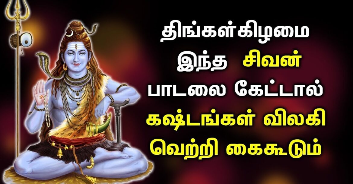 LORD SIVA LIBREATES FROM CRISIS AND MAKES YOU VICTORIOUS | Best Shiva Tamil Devotional Songs