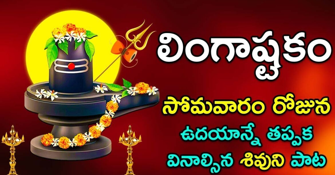 Lingashtakam - Lord Shiva Songs | Brahma Murari Surarchita Lingam | Telugu Devotional Songs