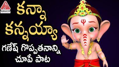 Lord Ganesh Telugu Songs 2019   Kanna Kannayya Song   Gangaputra Narsing Rao Songs   Amulya Audios