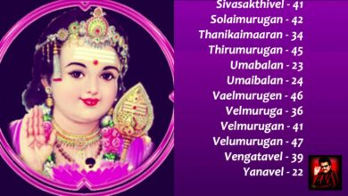 NAME OF LORD MURUGAN - BEST MODERN DEVINE UNIQUE NEW TOP BABY NAME - BEST NUMEROLOGIST - 9842111411