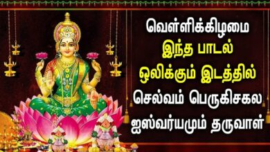 POWERFUL MAHA LAKSHMI SONG WILL DOUBLE YOUR INCOME| Maha Lakshmi Padal | Best Tamil Devotional Songs