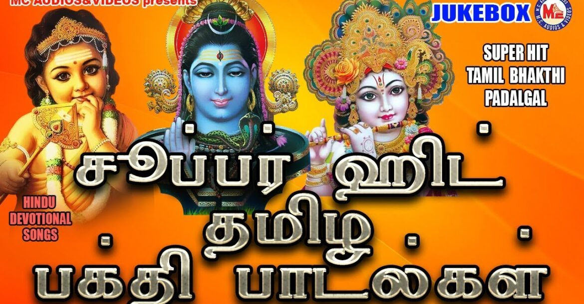 Super Hit Tamil Devotional Songs | Hindu Bhakthi Songs | Bakthi Padalgal   Tamil Songs