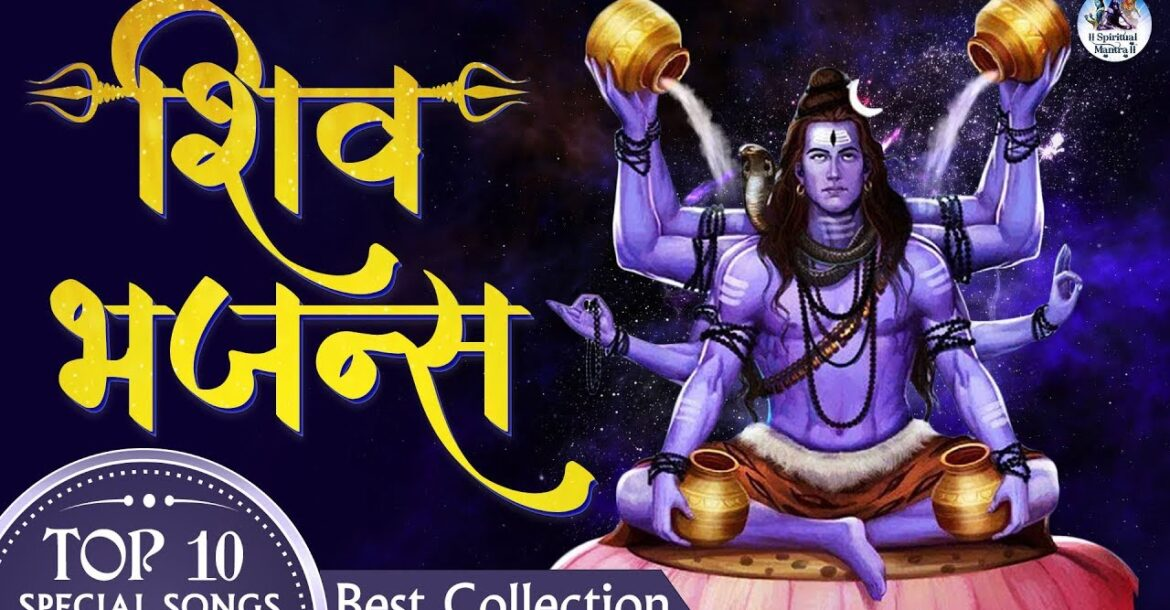 Top 10 Shiv Bhajans | Devotional Aartis, Bhajans, and Mantras | Lord Shiva Special Songs